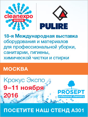 Выставка CleanExpo Moscow - 2016