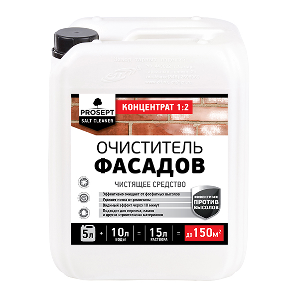 PROSEPT SALT CLEANER. Удалитель высолов