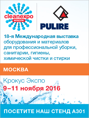 CleanExpo_Moscow_308x410_stand301_2.jpg