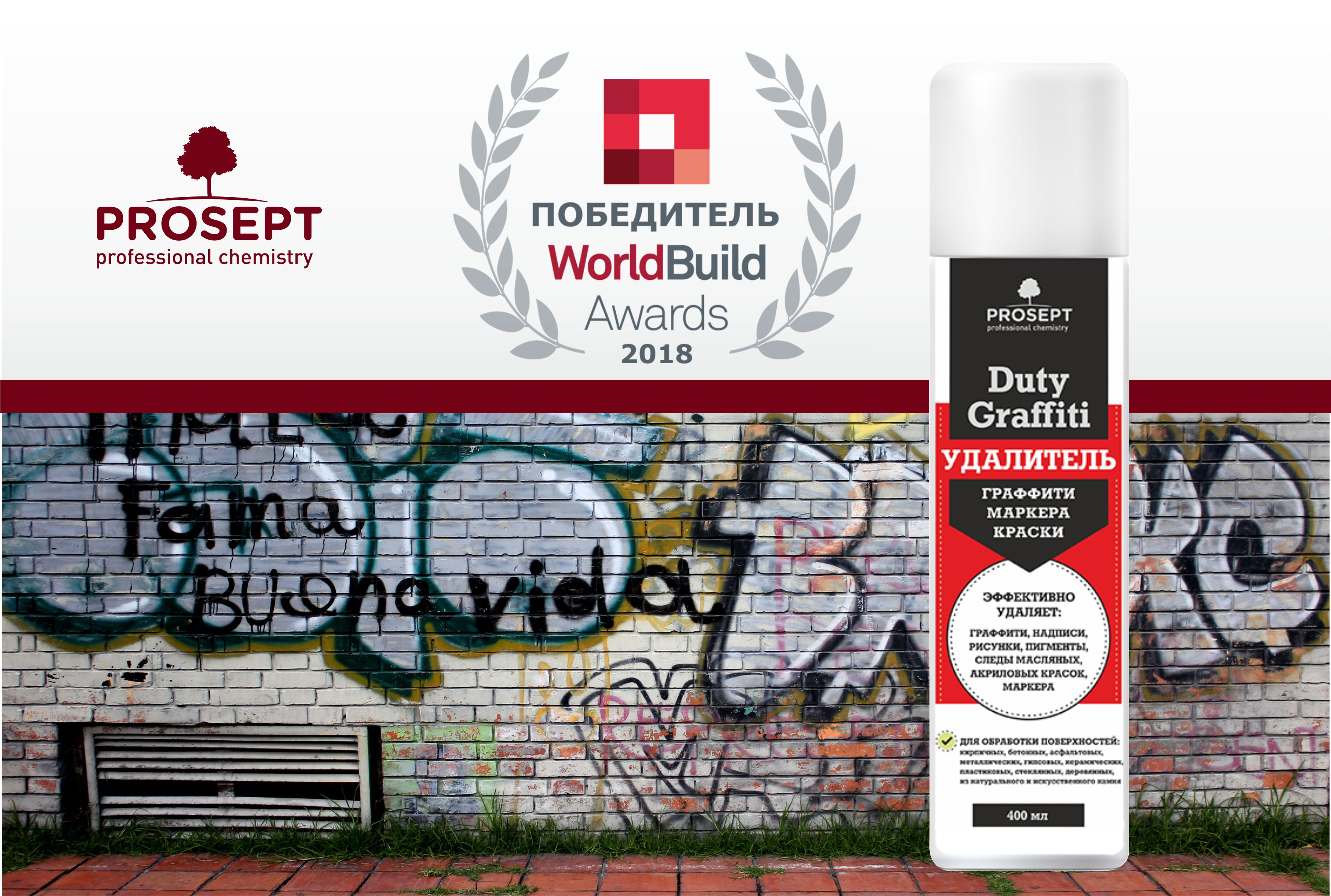 PROSEPT Duty Graffiti — победитель премии WorldBuild Awards 2018