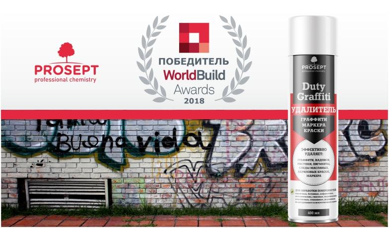 Победитель Graffiti_.jpg